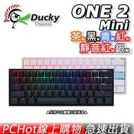[免運速出] Ducky One 2 Mini DKON2061ST 61鍵 黑蓋 白蓋 機械式鍵盤 電競鍵盤 機械鍵盤