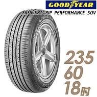 【GOODYEAR 固特異】EPS-235/60/18吋_舒適休旅輪胎(EPS)