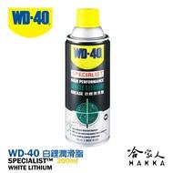 【 WD40】 白鋰潤滑脂 SPECIALIST 附發票 耐高溫黃油 噴式 耐高溫噴式白色牛油 鍊條油 白鋰基 哈家人