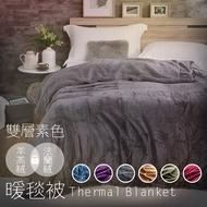 [現貨]【岱思夢】3D法蘭絨毯 180x200cm 韓國熱銷 法蘭絨羊羔絨毯 法萊絨 素色毯 毛毯 毯被 毯子 交換禮物