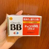 (現貨)日本原裝Chocola 俏正美 BB 糖衣錠 250錠