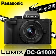 Panasonic G100K 12-32mm G100 Vlog必備 輕巧 公司貨【3C小籠包】