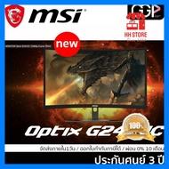 """ของดีมีคุณภาพ MSI Optix G241VC 23.6"""" 75HZ. CURVE GAMING MONITOR ประกันศูนย์ไทย 3ปี ของมันต้องมี"""
