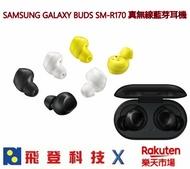 SAMSUNG GALAXY BUDS SM-R170 真無線耳機 含稅開發票公司貨