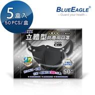 【愛挖寶】藍鷹牌 NP-3DEBK*5 台灣製 成人立體型防塵口罩一體成型款 時尚黑 50片*5盒