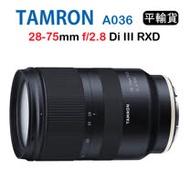 Tamron 28-75mm F2.8 Di III RXD A036 (平行輸入) FOR E接環 送UV保護鏡+清潔組