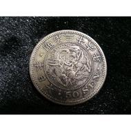 日本明治三六年 36年五十錢 50錢龍銀 銀幣