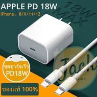 สายชาร์จ iPhone 11 pro max iPhone 12 แท้ 18w USB สายชาร์จไอโฟน 2in1 apple สายชาร์จ สายชาร์จ iphone มือถือ หูฟังไร้สาย