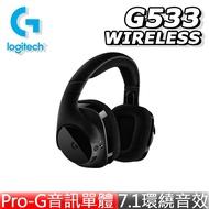 【宏華資訊廣場】Logitech羅技 - G533 無線7.1聲道環繞音效 遊戲電競耳機麥克風