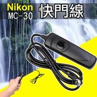 攝彩@尼康 Nikon MC-30 電子快門線 D500 D850 D5 D700 D200 D300s D800E