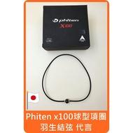 【新品】日本 phiten 羽生結弦 x100 / METAX MIRROR BALL 球形 項圈 項鍊 RAKUWA