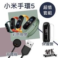 【MK馬克】小米手環5腕帶+磁吸充電線+保護膜(超值組)