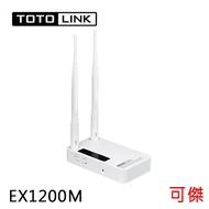 TOTOLINK AC1200 雙頻無線訊號延伸器 EX1200M 無線訊號強波器 100~240V通行全球 三年保固