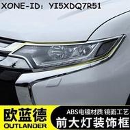 ✪2020款三菱歐藍德outlander大燈罩亮片 歐蘭德改裝配件內裝飾燈眉貼片X_ONE