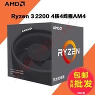 AMD 銳龍R3 3100 3200G 3300X 3400G 臺式機CPU處理器 原盒 議價