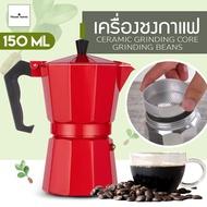 หม้อต้มกาแฟอลูมิเนียม Moka Pot กาต้มกาแฟสดแบบพกพา หม้อต้มกาแฟแบบแรงดัน เครื่องชงกาแฟ เครื่องทำกาแฟสดเอสเปรสโซ่ ขนาด 3 ถ้วย 150 มล. MOKA POT 3 cups 1