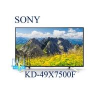 【暐竣電器】SONY新力KD-49X7500F 49型 4K 液晶電視 另KD-55X8500F、KD-65X8500F