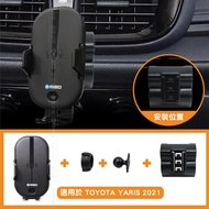 TOYOTA 豐田 YARIS 2021- 智能Qi無線充電自動開合手機架【專用支架+QC快速車充】 MB-608