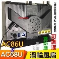 新品發售~專為華碩 AC68U AC86U 設計開模製造,渦輪風扇+卡榫安裝+可調轉速+USB供電+雙層防塵網 散熱風扇