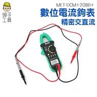 《頭手工具》精密交直流數位電流鉤表 交直流數位電流鉤表 交直流鉤表 交直流電流表 交直流電流錶 DCM+208B+