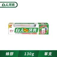 【白人】蜂膠牙膏130g牙刷組
