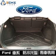 Ford 福特 全車系 / 適用於 escape kuga focus i-max fiesta 防水托盤 後車廂墊