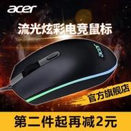 宏碁(Acer)暗影騎士 有線游戲電競滑鼠 RGB流光 1600DPI可調 黑
