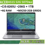 ACER宏碁Aspire 5 A515 52G 54J4黑 507D銀(特)I5-8265U/256G+1T/高效能筆電