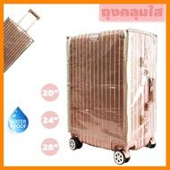 [พร้อมส่ง!!] พลาสติกใสคลุมกระเป๋าเดินทาง คลุมกระเป๋าเดินทาง - PVC Luggage Cover กันน้ำ กันฝุ่น ไซส์ 20 24 28 นิ้ว
