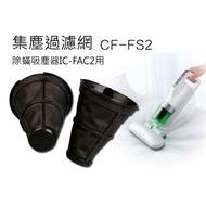 現貨限時特賣🔥日本IRIS OHYAMA IC-FAC2 除蟎吸塵機日除蟎機除蟎機濾網集塵袋hepa濾網銀離子濾網耗材