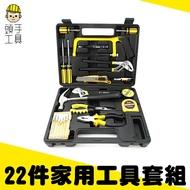 《頭手工具》22合一家用工具組 HT22 尖嘴鉗 居家用具 電工膠帶 羊角錘 MET-HT22