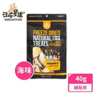 【汪喵星球】犬貓冷凍乾燥原肉零食-紐西蘭綠貽貝40g(犬貓零食)