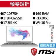MSI 微星 Creator 17 A10SE-636TW i7/RTX2060 獨顯 17.3吋 4K 電競筆電