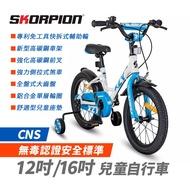SKORPION 12/16吋 兒童腳踏車 兒童自行車 幼兒自行車 幼兒腳踏車 無毒認證安全標準