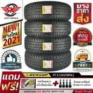DUNLOP ยางรถยนต์ 245/70R16 (ล้อขอบ16) รุ่น PT3 4 เส้น (ใหม่กริ๊ปปี 2021)