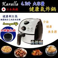 【Karalla】4.2升 容量大升級 快速健康氣炸鍋 加送麵包鍋 日本熱銷 4.2L 少油 快煮 【尚好購】