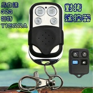 福特tierra/activa👉馬自達323/二鍵/四鍵/對拷型遙控器/kk汽車