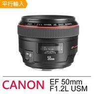 【Canon】EF 50mm f/1.2L USM(平輸)