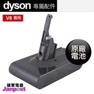 【好省日最高10%回饋】[96折][建軍電器]Dyson V8 SV10 高品質 原廠電池維修 V8全系列都可使用 非V6 SV09 SV07 SV03