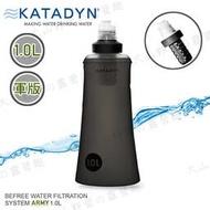 【大山野營】新店桃園 KATADYN 8020426 Befree 濾水器+1.0L軍版水袋 個人濾水器 攜帶式濾水器