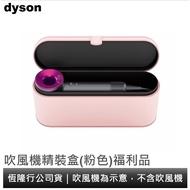 Dyson戴森 Supersonic吹風機限定精裝盒 5色可選 福利品 (吹風機為示意圖~本商品無包含吹風機)