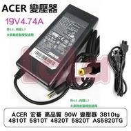 ACER 宏碁 高品質 90W 變壓器 3810tg 4810T 5810T 4820T 5820T AS5820TG