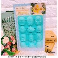 日貨 角落生物 模具 正版san-x 角落小夥伴 卡通 製冰器 製冰盒 冰塊盒 製冰模 矽膠模具