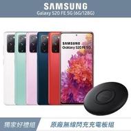 原廠閃充板組【SAMSUNG 三星】Galaxy S20 FE 5G 智慧手機(6G/128G)