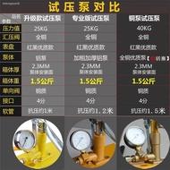 ✑❃手動試壓泵管道試壓器PPR試壓機試水機壓力機壓力泵25/40手動試壓