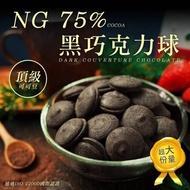 NG75%頂級黑巧克力球(150)