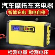 汽車電瓶充電器12v伏摩托車蓄電池充電器全智能自動通用型充電機 英雄聯盟