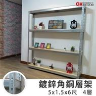 鍍鋅免螺絲角鋼層架 5x1.5x6尺x4層 【空間特工】 魚缸架 角鋼櫃 高低櫃 Z5015641