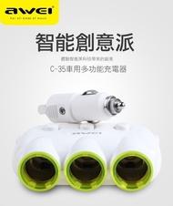【保固一年 七天不滿意包退 】 Awei 用維 C-35 高規 車用 充電器 一分三 2.1A 充電 快充 擴充