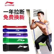 Li Ning เข็มขัดยืดออกกำลังกายแบบใช้แรงต้านหญิงสายพานตึงแรงดึงชาย Pull-Ups เสริมเชือกยางยืด Strength การฝึกอบรมวงกลมสายยืดมีแรงต้าน